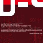 2019年度DFL創意國際設計獎