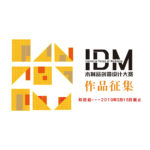 2019年度IDM木製品創意設計大賽