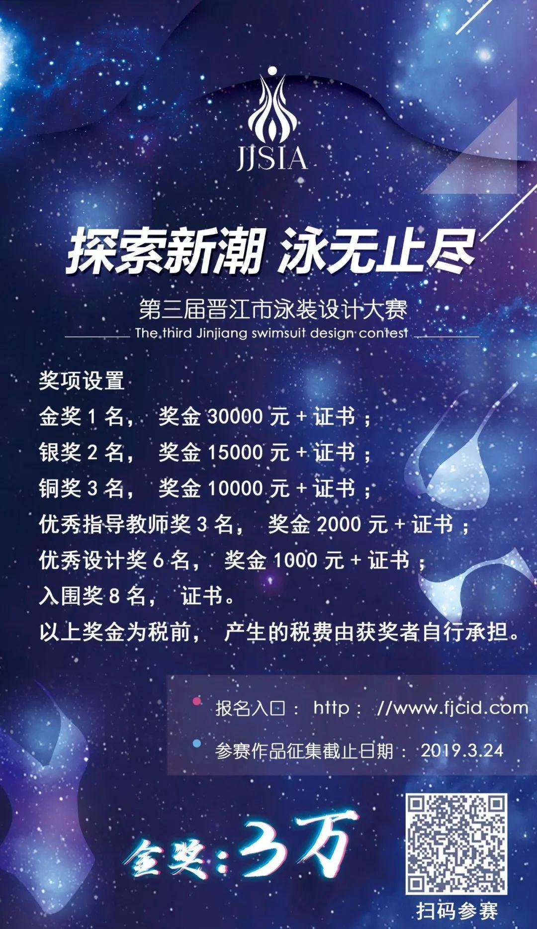2019年晉江市第三屆泳裝設計大賽