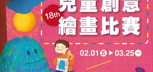 2019新光三越兒童創意繪畫比賽
