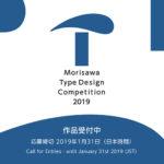 2019日本森澤字體設計大賽