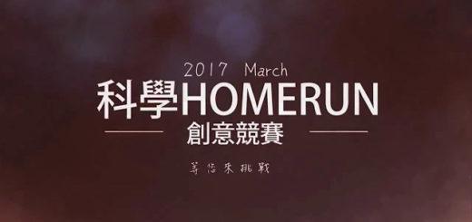 2019科學HomeRun創意競賽