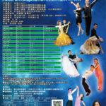 2019第九屆玫瑰時尚盃國際標準舞蹈全國公開賽