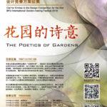 2019第二屆「北林國際花園建造節」主題發佈及設計競賽
