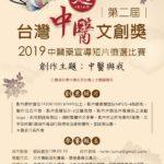 2019第二屆台灣中醫文創獎「中醫藥宣導短片」徵選比賽