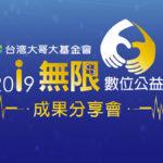 2019第八屆i無限數位公益