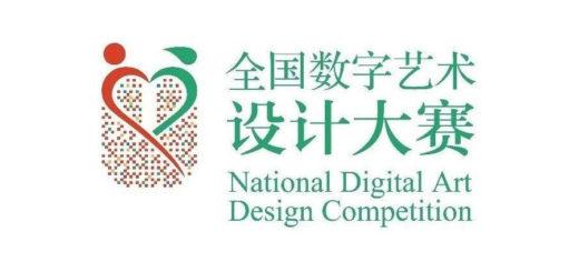 2019第十三屆「仚仚杯」中國好創意暨全國數字藝術設計大賽