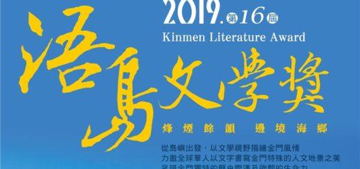 2019第十六屆浯島文學獎全球徵文