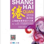 2019第四屆上海新銳首飾設計大賽