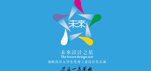 2019第四屆海峽兩岸大學生優秀工業設計作品展徵集