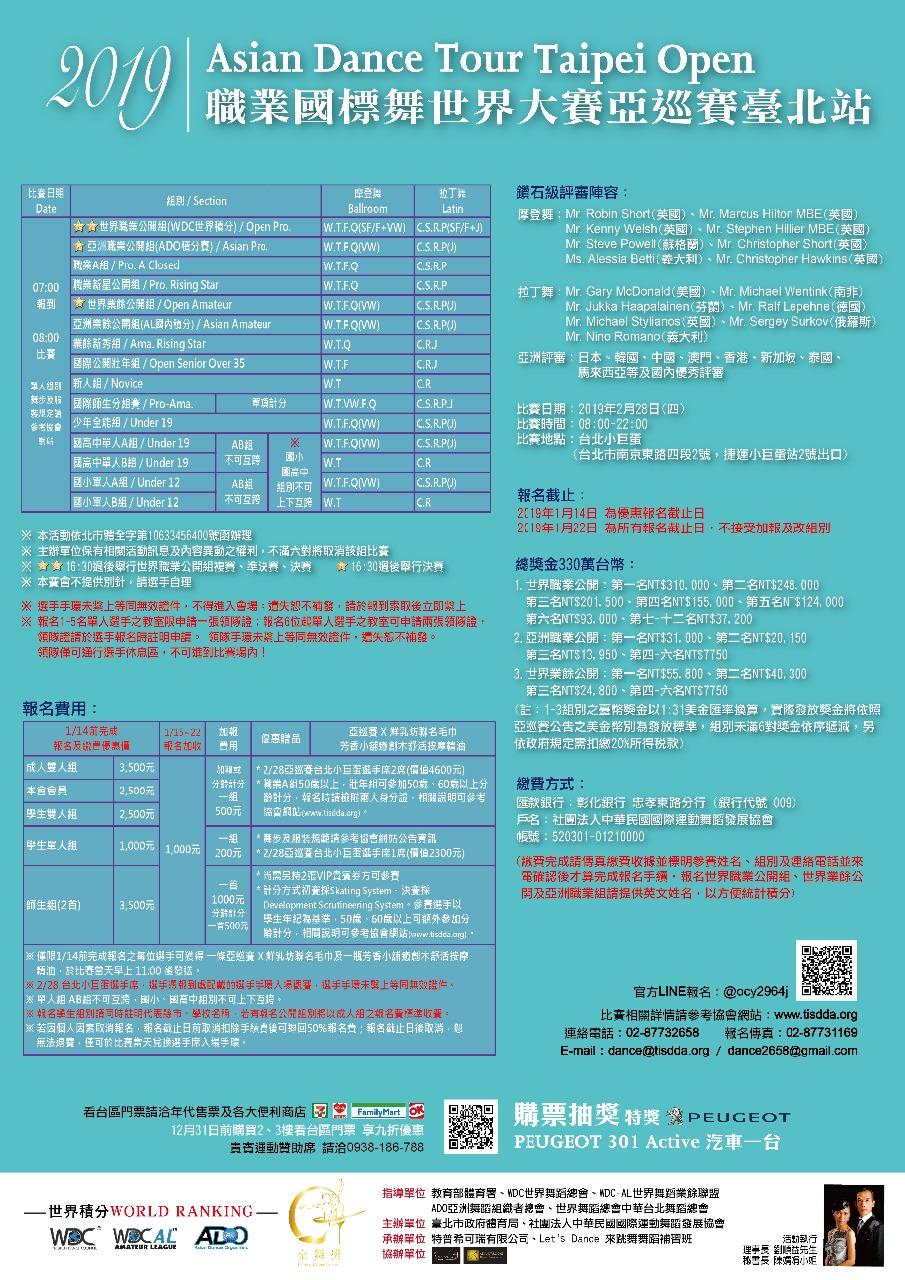 2019職業國標舞世界大賽亞巡賽-台北站