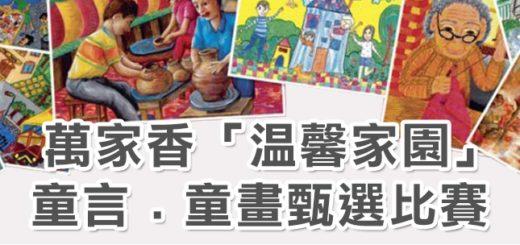 2019(第24屆)萬家香「溫馨家園」童言.童畫甄選比賽