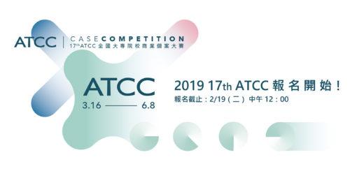 2019 年 17TH ATCC 全國大專院校商業個案大賽