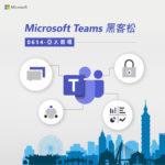 2019 Microsoft Teams Hackathon