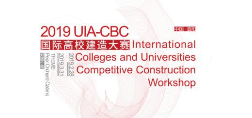 2019 UIA-CBC 國際高校建造大賽
