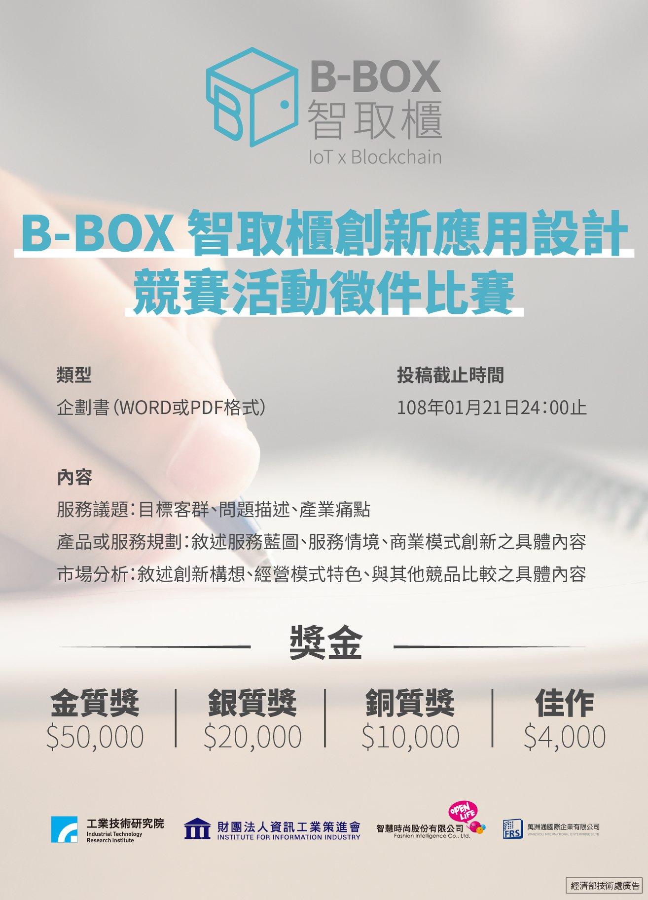 2019B-BOX智取櫃創新應用設計競賽