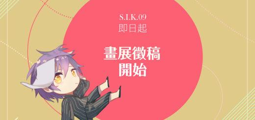 S.I.K. 09 「聚妖之行」!夢想之星投稿