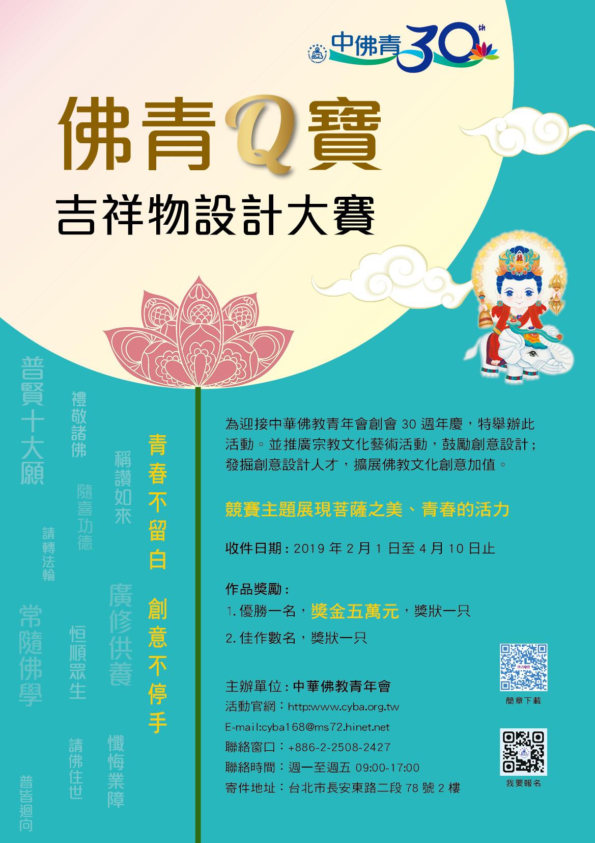 「佛青Q寶」吉祥物設計大賽