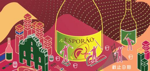 「慶祝澳門回歸二十週年」Esporão鴻運葡萄酒標籤創作比賽