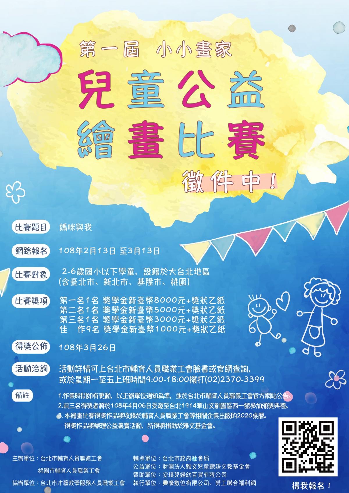 「第一屆小小畫家」兒童公益繪畫比賽
