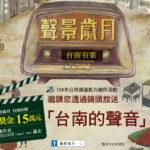 「聲景歲月.台南有影」108年公用頻道影片徵件