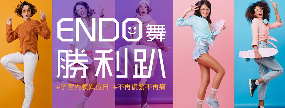 「ENDO舞勝利趴」COVER ENDO舞影片投稿活動