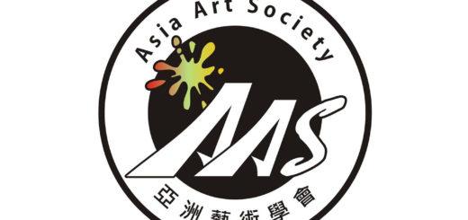 亞洲藝術學會