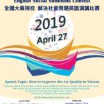 台北扶輪社全國大專院校解決社會問題英語演講比賽
