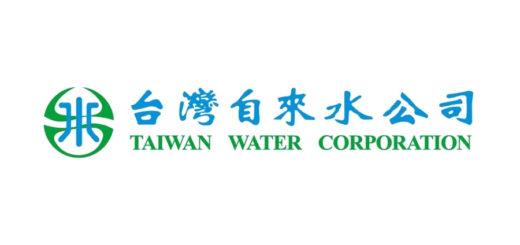 台灣自來水股份有限公司
