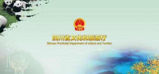 四川省文化和旅遊廳