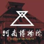 第六屆河南省博物館文化產品創意設計大賽