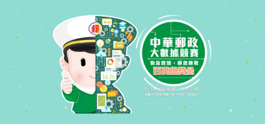 物流智慧,郵您挑戰-中華郵政大數據競賽