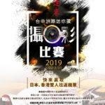 看見好運來「台中洲際迷你蛋」洲際棒球文創園區攝影比賽