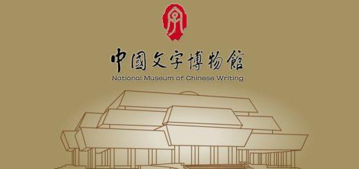 紀念甲骨文發現120週年2019中國文字博物館漢字文化創意產品設計大賽