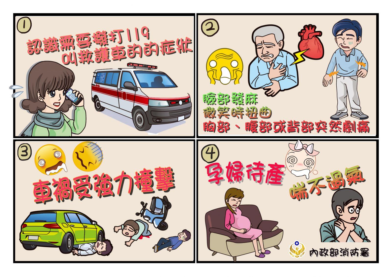 內政部消防署緊急救護四格漫畫創意徵選 範例 A