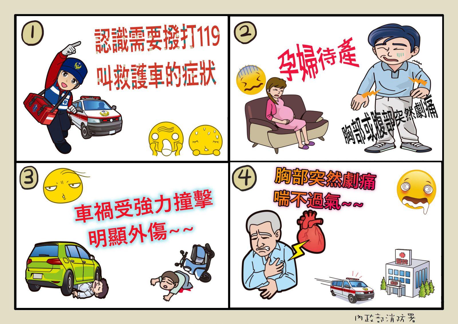 內政部消防署緊急救護四格漫畫創意徵選 範例 B