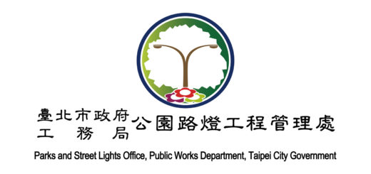 臺北市政府工務局公園路燈工程管理處