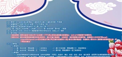 花蓮縣政府「話捱天穿」說故事比賽