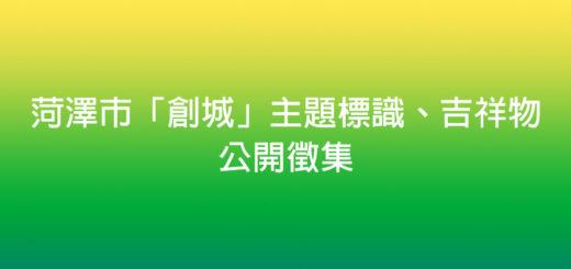 菏澤市「創城」主題標識、吉祥物公開徵集