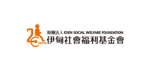 財團法人伊甸社會福利基金會