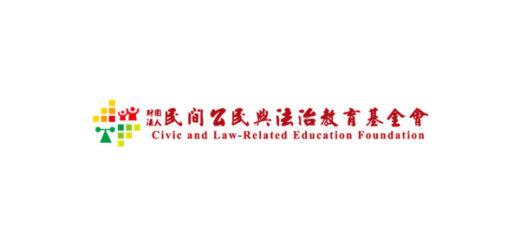 財團法人民間公民與法治教育基金會