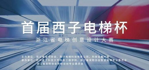 首屆「西子電梯杯」浙江省電梯創意設計大賽
