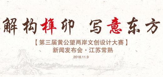 2018第三屆黃公望兩岸文創設計大賽