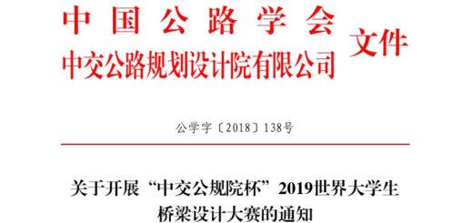 2019「中交公規院杯」世界大學生橋樑設計大賽