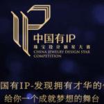 2019「中國有IP」珠寶設計新星大賽