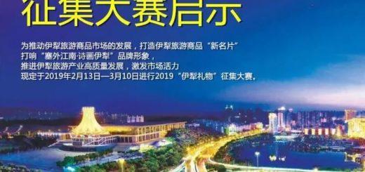2019「伊犁禮物」旅遊商品徵集大賽