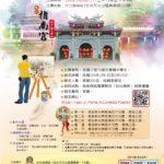 2019「台灣少年華陽獎」寫生比賽