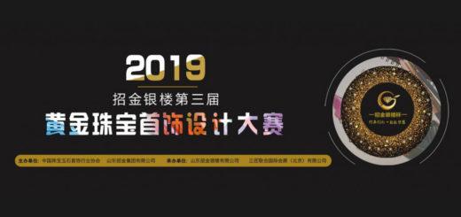 2019「招金銀樓杯」第三屆黃金珠寶首飾設計大賽