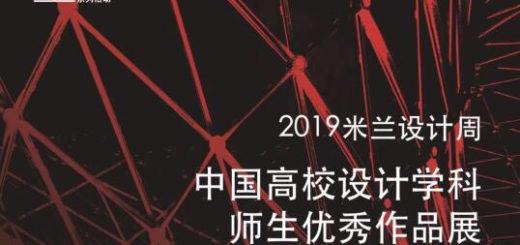 2019「米蘭設計週」中國高校設計學科師生優秀作品展