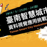 2019「臺南智慧城市」資料視覺應用挑戰賽